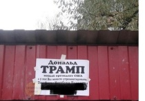 Шокирующая реклама в Химках: Трамп на заборе предлагает отремонтировать смартфон